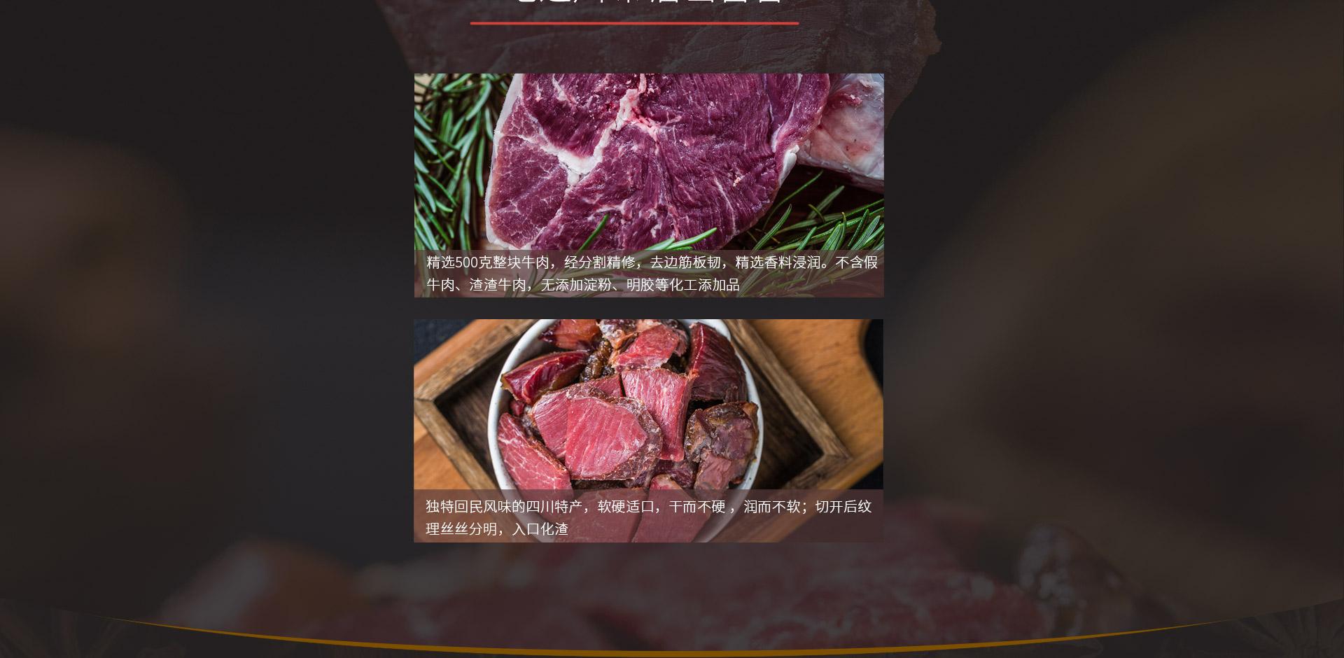 产品-牛肉_02.jpg