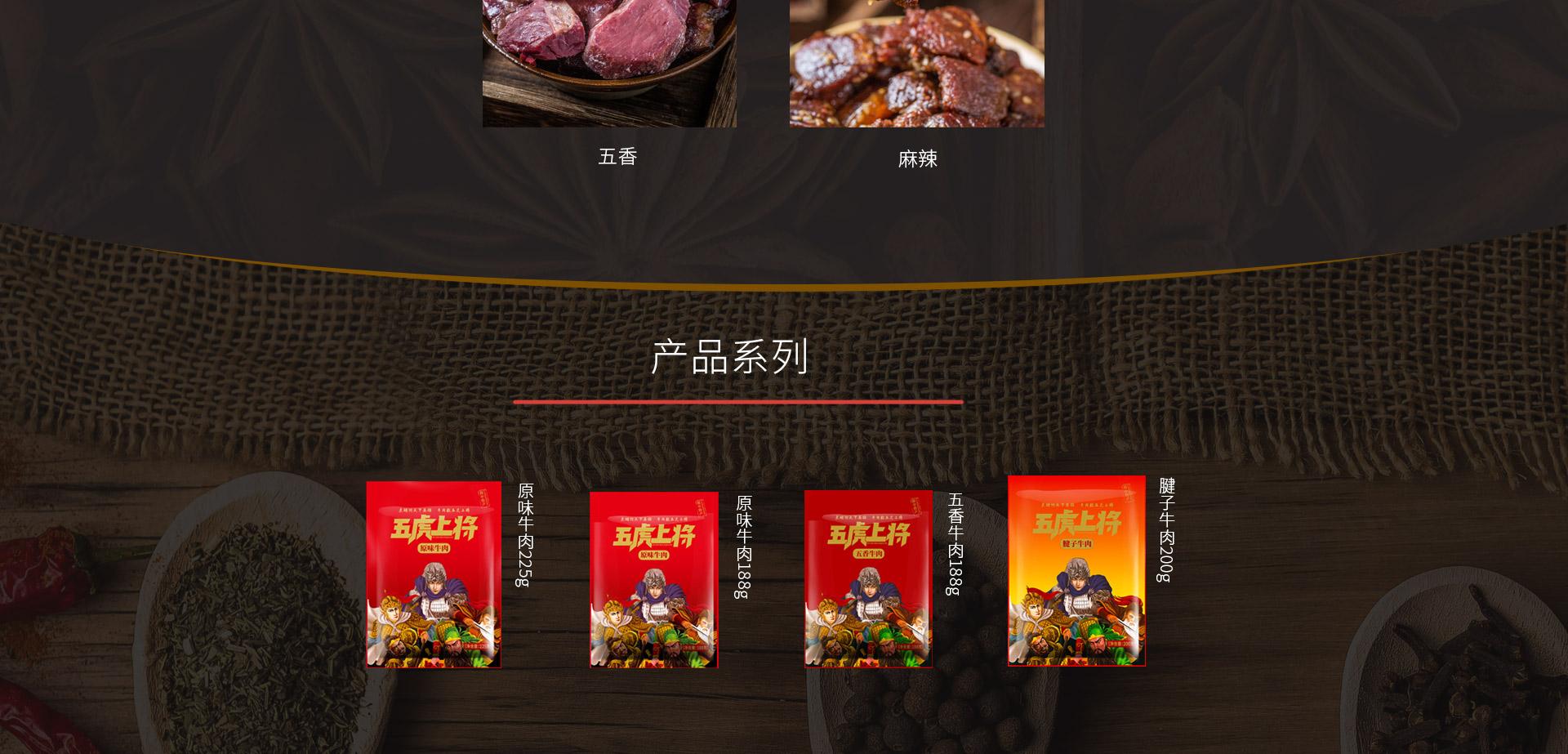 产品-牛肉_04.jpg