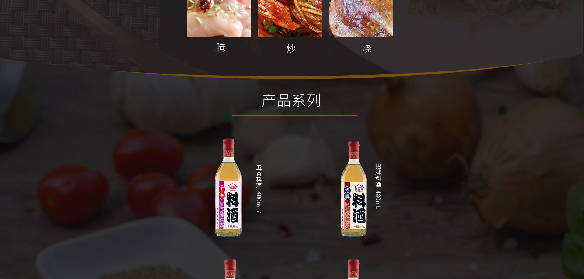 产品-料酒_04.jpg