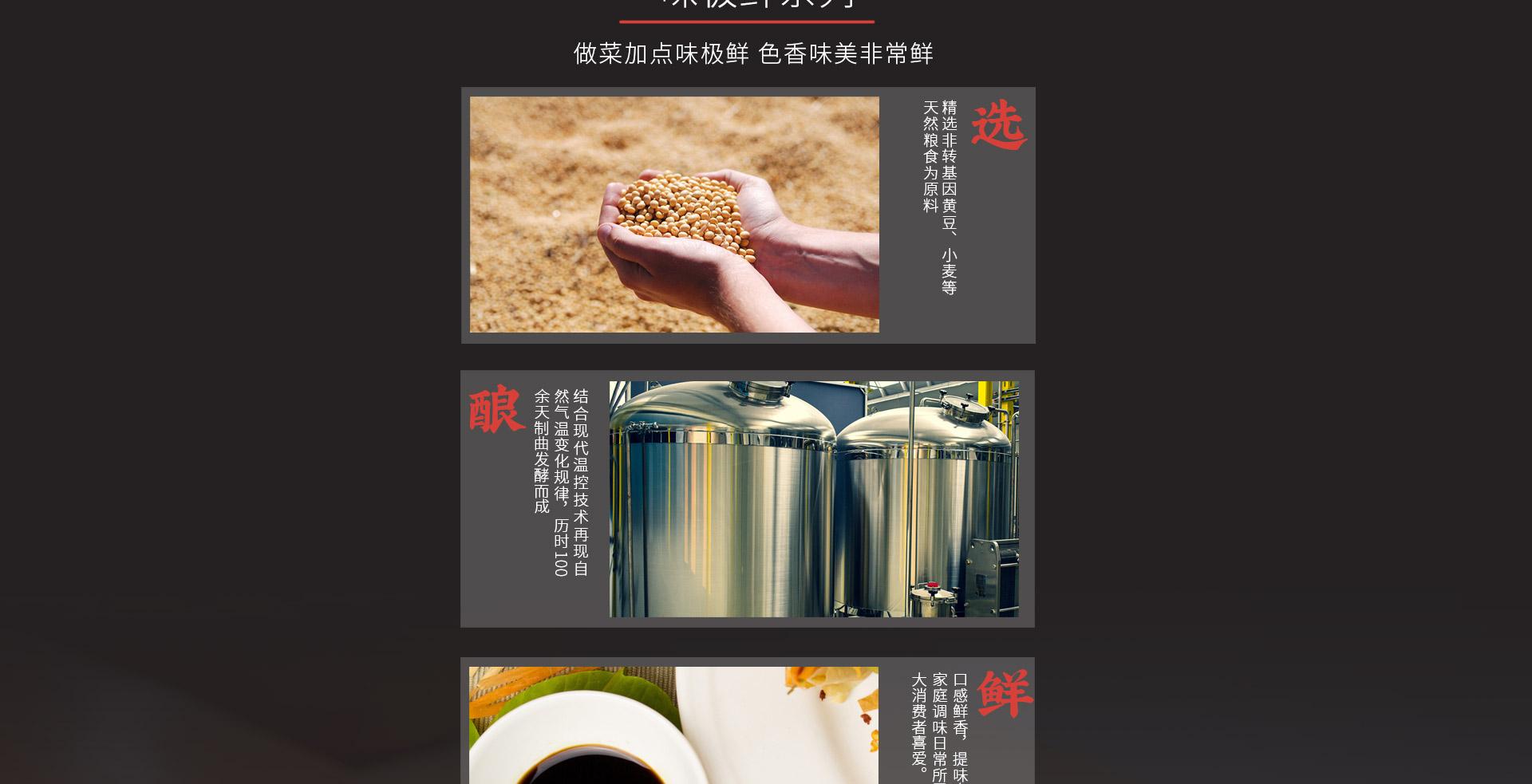 产品-酱油_02.jpg
