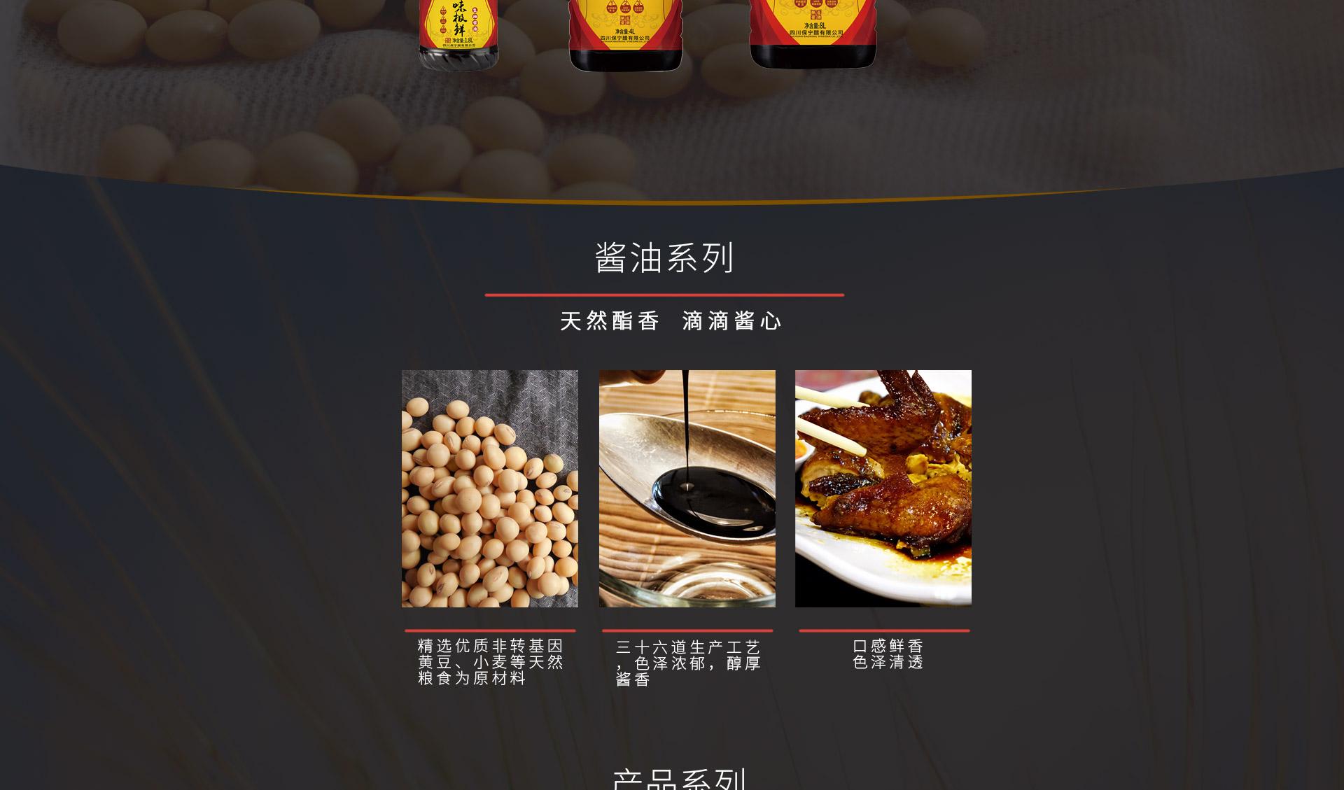 产品-酱油_04.jpg