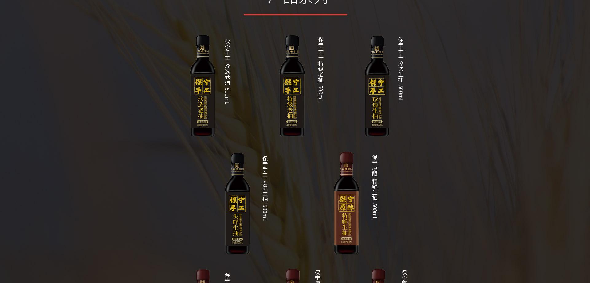 产品-酱油_05.jpg