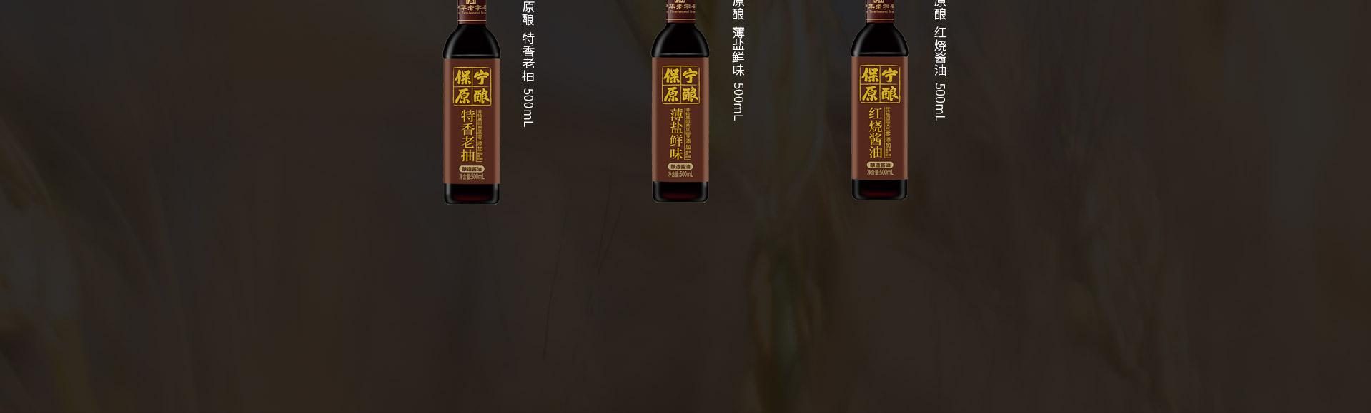 产品-酱油_06.jpg