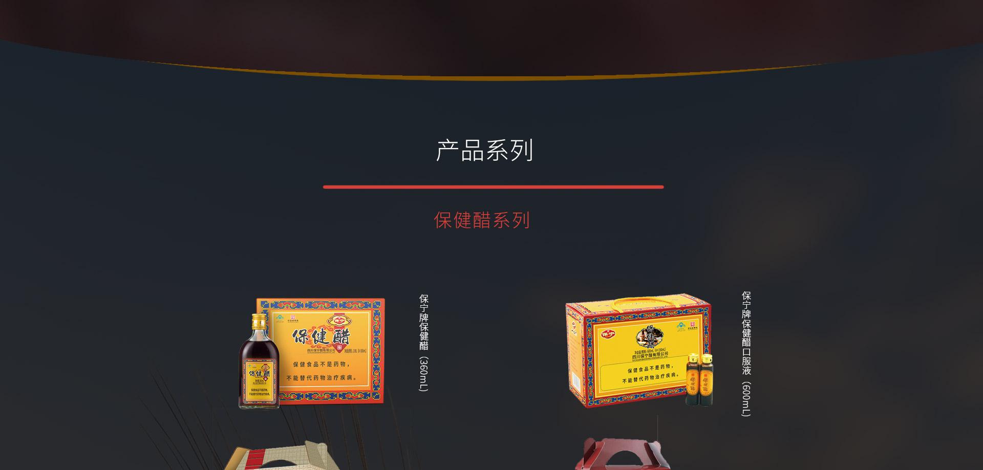 产品-保健醋饮系列_04.jpg