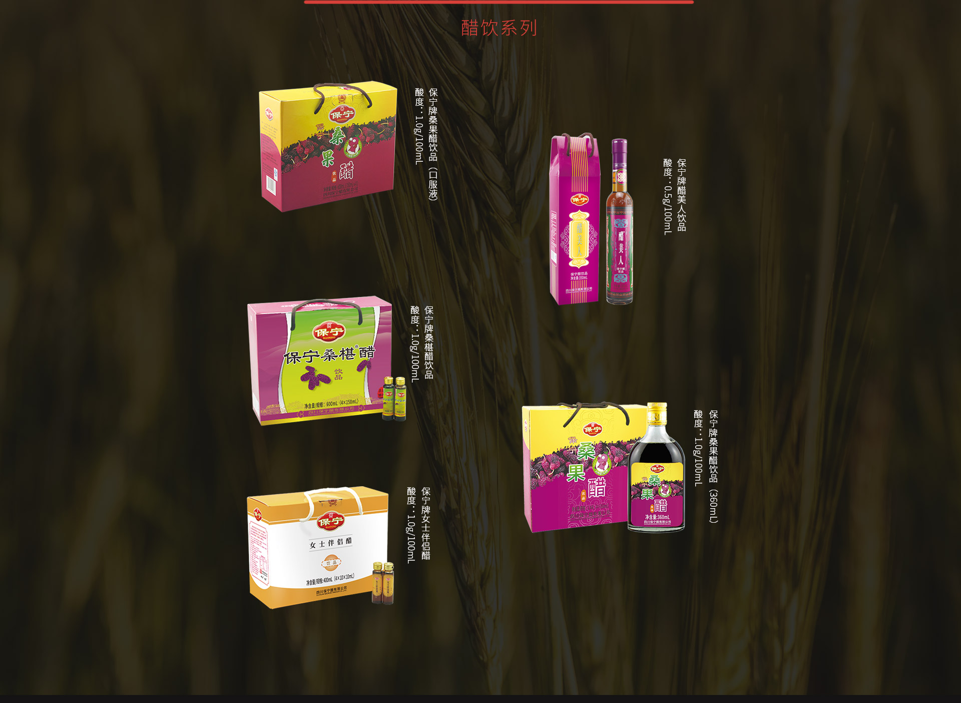 产品-保健醋饮系列_06.jpg