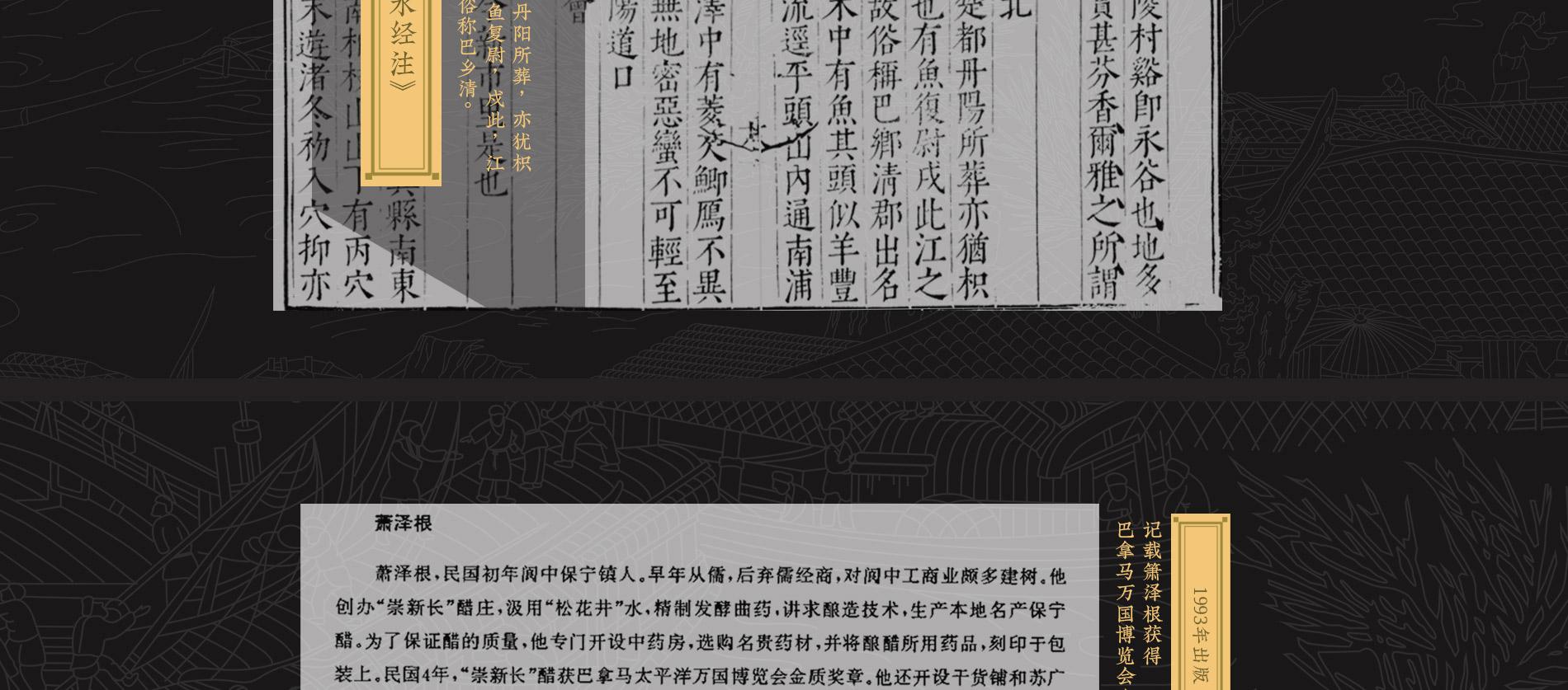 古书记载-恢复的_05.jpg