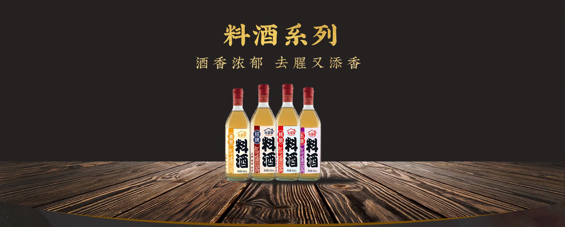 产品-料酒_01.jpg