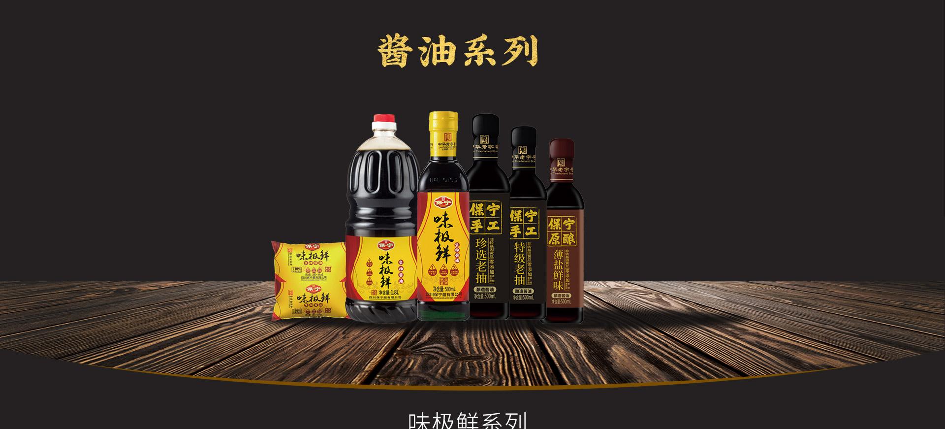 产品-酱油_01.jpg