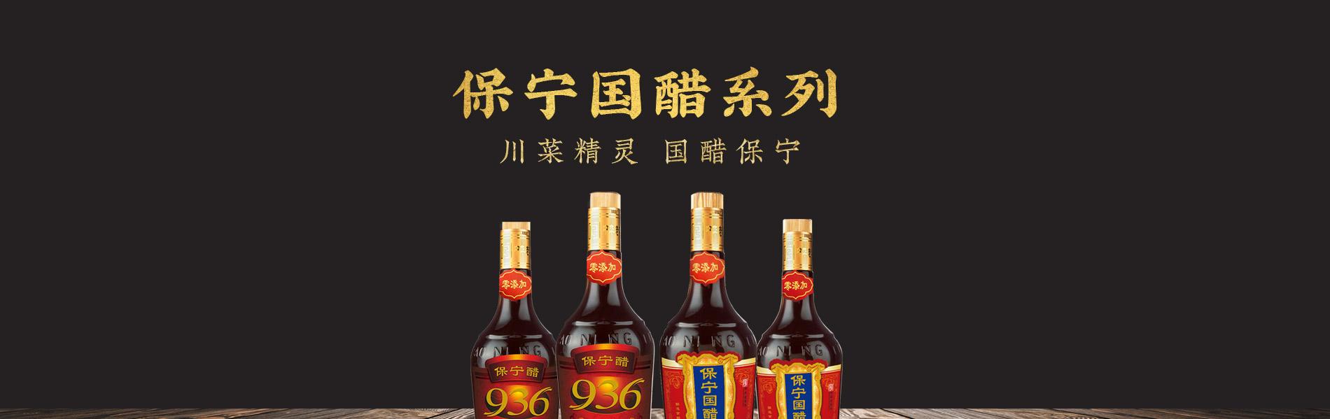 产品-国醋-恢复的_01.jpg