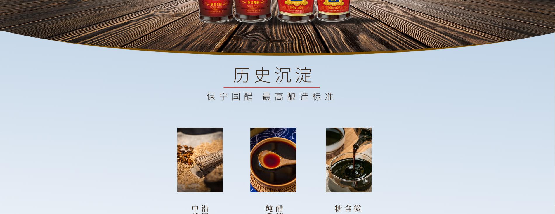 产品-国醋-恢复的_02.jpg