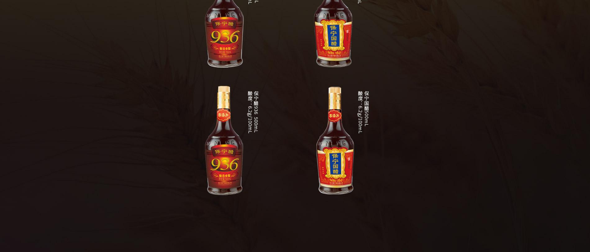产品-国醋-恢复的_07.jpg