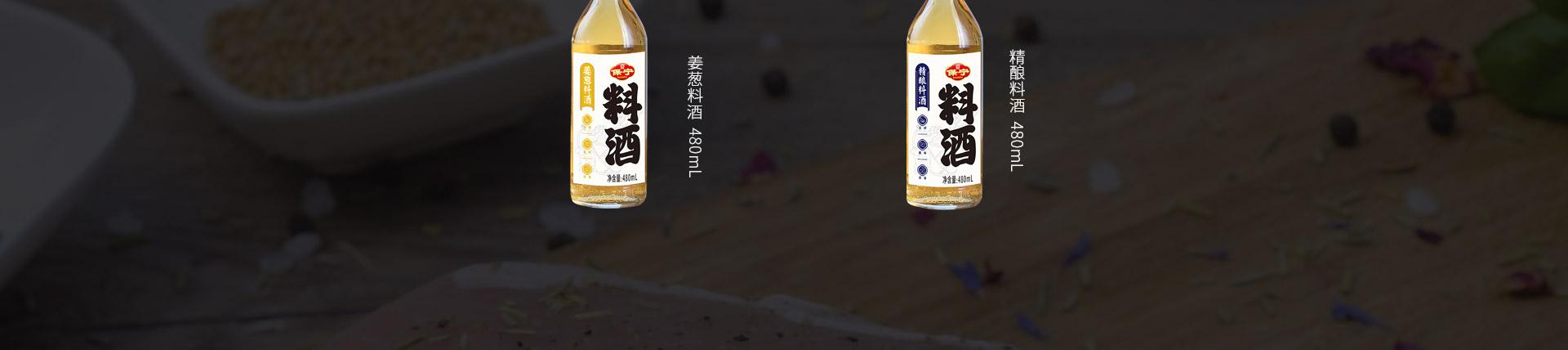 产品-料酒_05.jpg